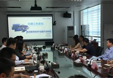 河源江东新区大数据产业园现场汇报