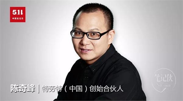 特劳特陈奇峰:用好定位,腾讯阿里就是你的运营助手