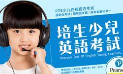 DaDa(哒哒英语)承办国际权威PTE少儿英语考试 明日起沪上开考