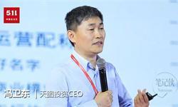 天图投资CEO冯卫东:男怕入错行,企业怕入错什么?