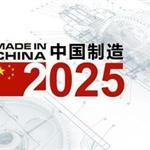 中国制造2025规划(全文)