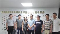 安徽省枞阳县人民政府梁县长及招商局局长一行到访前瞻