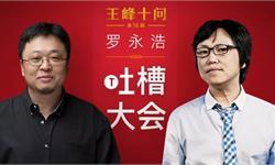 罗永浩对话王峰:拿键鼠嘲笑语音操控的人迟早被扔进历史垃圾堆
