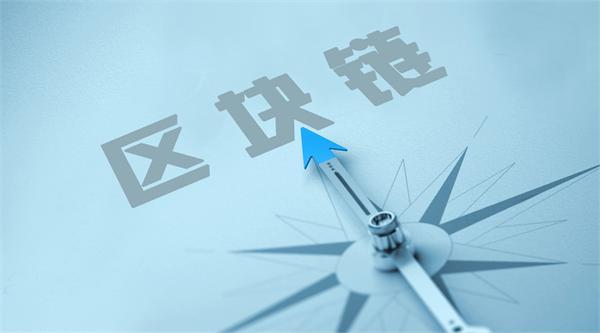 工信部区块链白皮书:产业生态初步成形 去年投资规模创新高