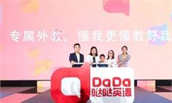 """DaDa(哒哒英语)品牌升级,在线少儿英语""""持久战""""拉开序幕"""