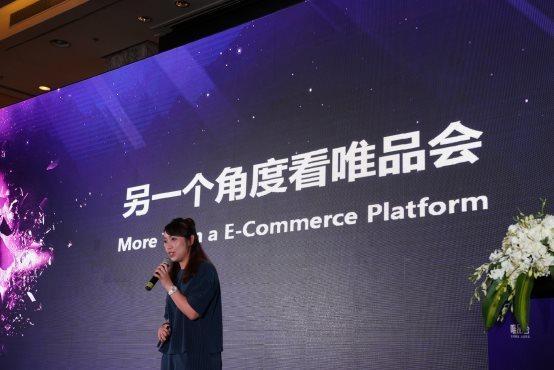 """唯品会召开""""未来·大有可唯""""发布会 携手腾讯、品牌升级广告平台"""