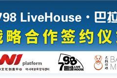 W1集团·798LiveHouse·巴拉Music签约合作协议