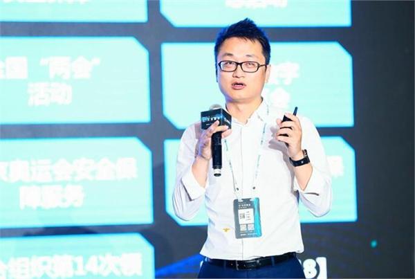 知道创宇创始人、CEO赵伟于腾讯云+峰会上发表演讲