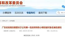 广东省公布第一批省级特色小镇创建名单