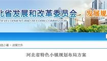 河北省特色小镇规划布局方案