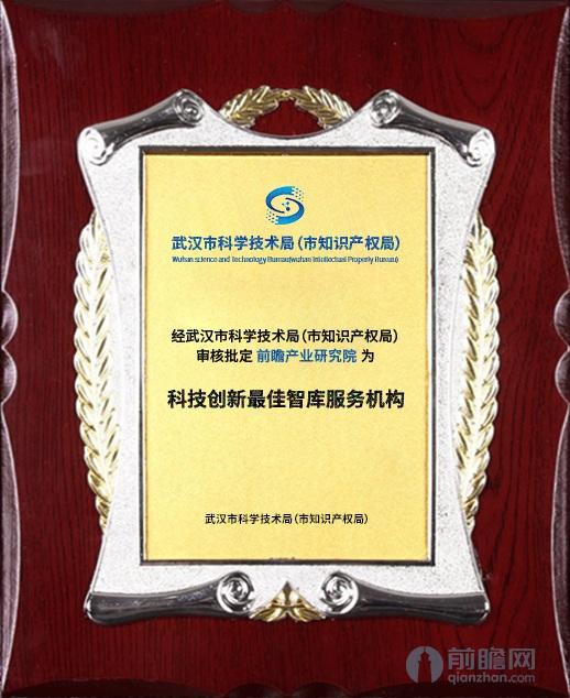 武汉科技局科技创新服务机构