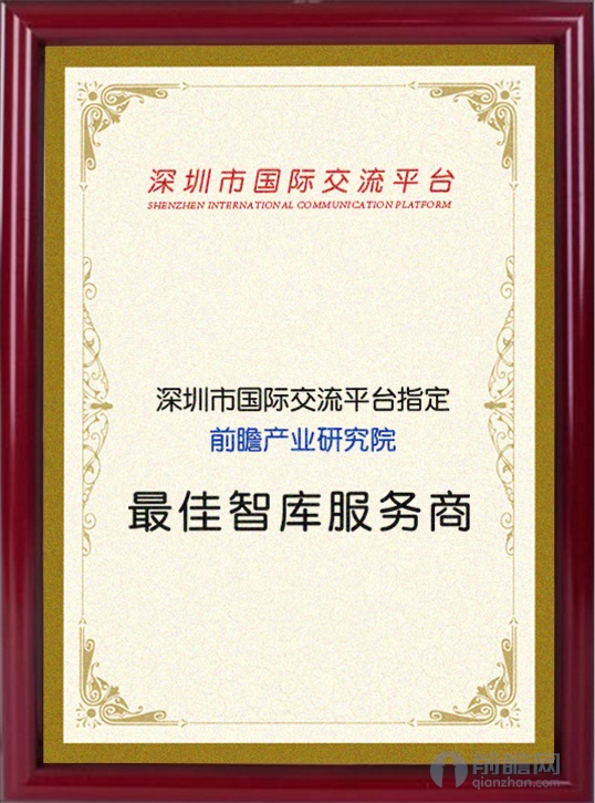 深圳市国际交流平台证书