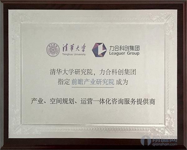 清华大学研究院、力合科创集团证书