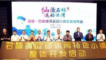淳安石林镇结盟泛华体育 打造全国运动特色小镇