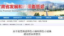 【政策解析】甘肃省规范推进特色小镇和特色小城镇建设意见