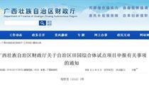 广西壮族自治区关于2018年田园综合体试点申报的通知