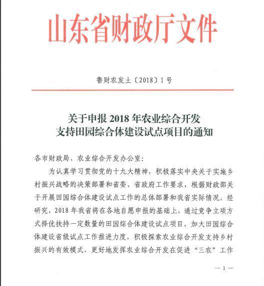 山东省2018年支持田园综合体建设