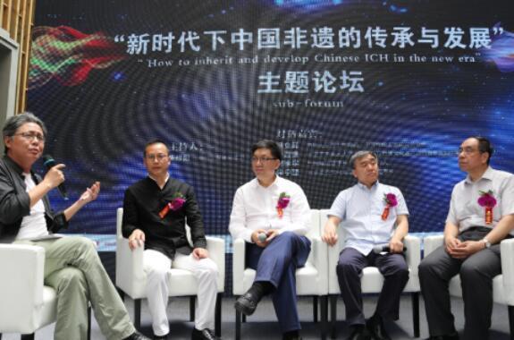 """""""新时代下中国非遗的传承与发展""""主题论坛"""
