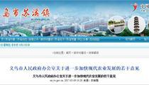 义乌市现代农业扶持政策