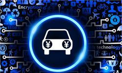 汽车金融行业发展前景分析 整体上保持稳健协调增长