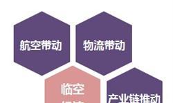 2018年临空经济发展模式分析 园区发展模式助力临空经济建设【组图】