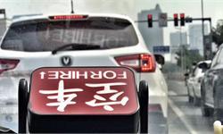"""广州将取消出租车份子钱 原来的""""大敌""""滴滴、美团现在成了变革标杆"""