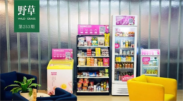 每日优鲜便利购李漾:货架只是第一步,智能货柜将开启无人零售2.0时代