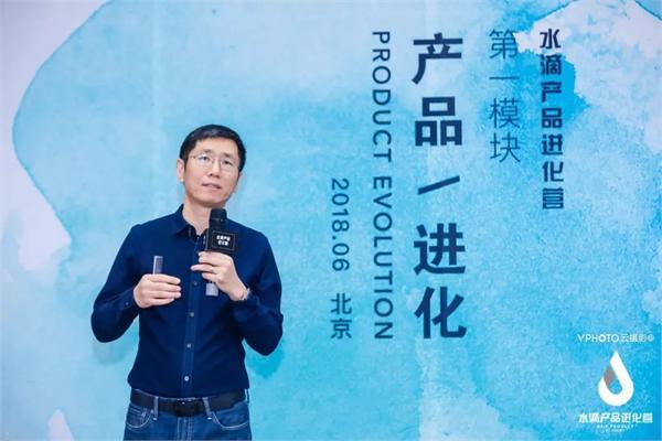 授课老师|刘德 小米科技联合创始人