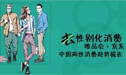 《中国两性消费趋势报告》:女性更炫酷,男生要精致