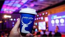 新零售咖啡运营商瑞幸咖啡获2~3亿美元A轮融资