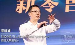 吴晓波演讲:那些不会自己说话的产品,都将会被淘汰