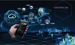 <em>车</em><em>联网</em>行业市场规模巨大 自动驾驶迎来发展新机遇
