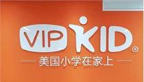 在线少儿英语品牌VIPKID获5亿美元D+轮融资