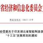 湖北省智能制造扶持政策