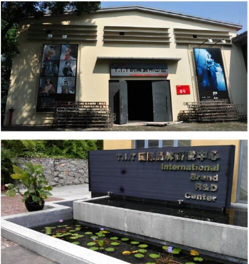 广州市海珠区TIT创意园