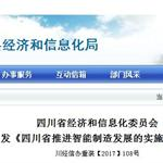 四川省智能制造扶持政策
