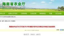 2018年海南共享农庄试点申报通知