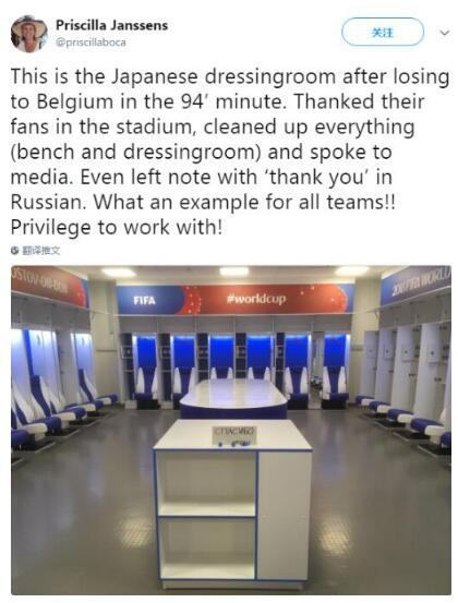 日本队清理更衣室 无奈输掉比赛却赢得全