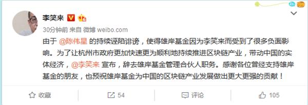 李笑来宣布辞去雄岸基金管理合伙人职务