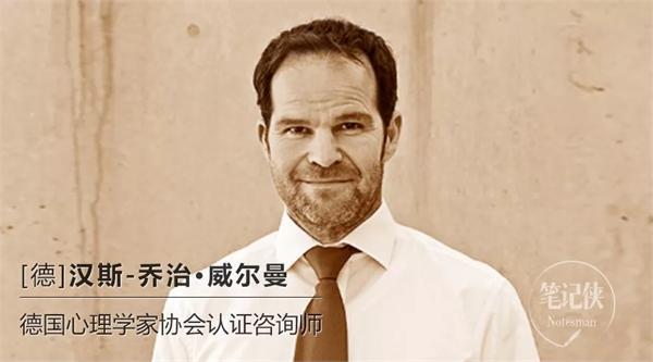 本文为中国人民大学出版书籍《意志力与心理学》读书笔记