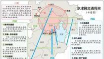 霸州市城乡总体规划(2013—2030年)