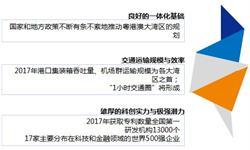 粤港澳大湾区规划基础与趋势分析