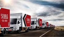 短途货运平台58速运获2.5亿美元融资
