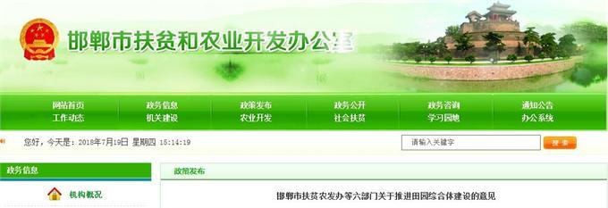 邯郸市田园综合体政策