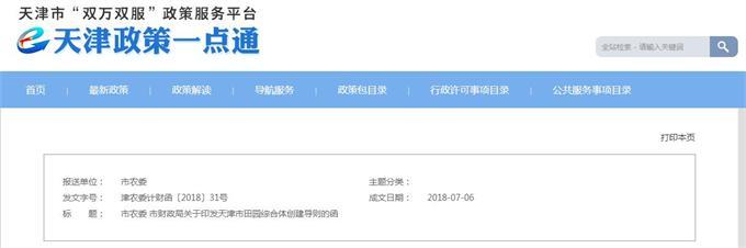 天津市田园综合体政策