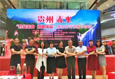 前瞻产业研究院受邀参加贵州招商引资推介活动