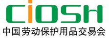 2019上海劳保展(中国劳动保护用品交易会)