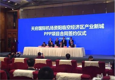 前瞻产业研究院参加资阳产业新城PPP项目签约