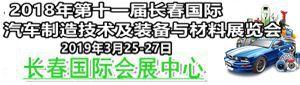 2019第12届长春国际汽车装备制造展