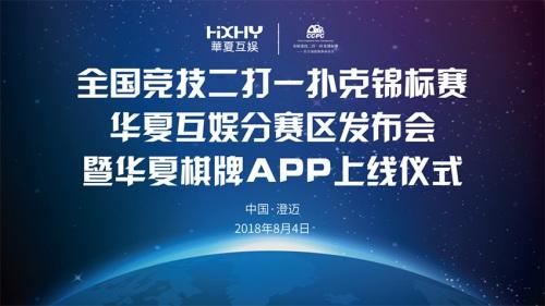 CCPC竞技二打一华夏互娱分赛区盛大开启 华夏棋牌APP惊艳首秀